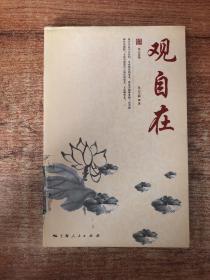 星云大师人生修炼丛书:观自在