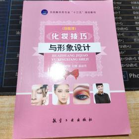 """化妆技巧与形象设计--民航服务类专业""""十三五""""规划教材【正版现货】"""