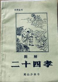 旅游丛书 《图解24孝》