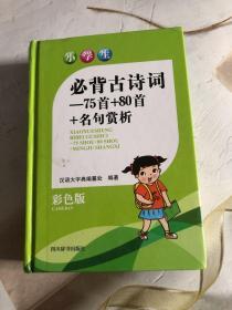 小学生必背古诗词—75首+80首+名句赏析(彩色版)