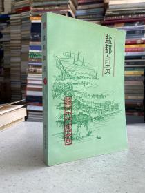 《当代四川》丛书:盐都自贡