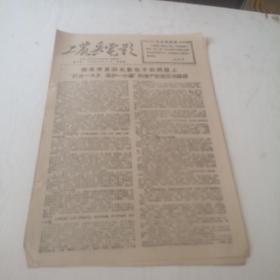 文革报纸 :工农兵电影1967年,第六期