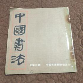 中国书法(总第三辑)