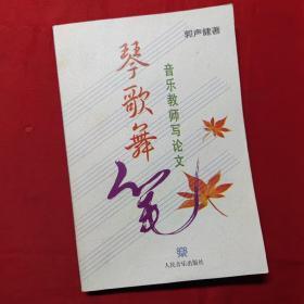 琴歌舞笔:音乐教师写论文