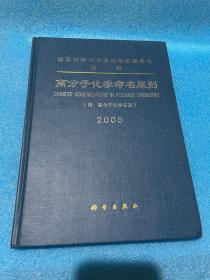 高分子化学命名原则2005