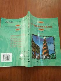 中学英语阅读微技能训练 C级 下册