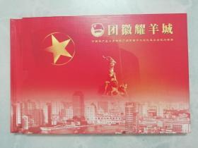 团徽耀羊城 :中国共产主义青年团广州市第十三次代表大会纪念邮册