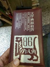 【软精装】1986年文学典故台历 中一  尤师 上海古籍出版社