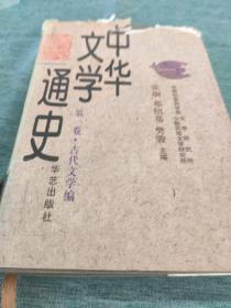 中华文学通.第一卷.古代文学编