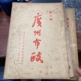 1950年 广州市政 共四期合售