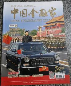 中国金融家2019年10月总第197期  国庆特刊 壮丽 70年 奋斗新时代 金融铸辉煌