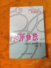 """美丽曲线:英语文坛大奖""""布克奖""""获奖小说"""