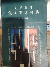 大学英语说文解字辞典  B+737