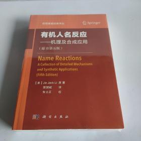 有机人名反应——机理及合成应用 (原书第五版)