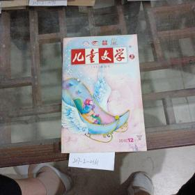 儿童文学上2010年12月号第34期。