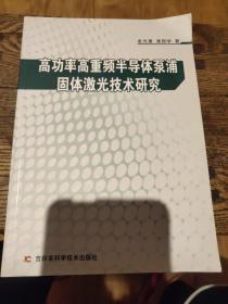 高功率高重频半导体泵浦固体激光技术研究(货号019)