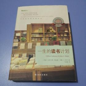 字里行间书房:一生的读书计划(最新珍藏版)精装