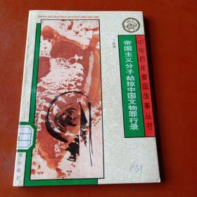 帝国主义分子劫掠中国文物罪行录