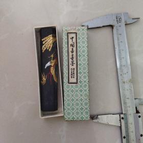 早期,(墨块)中国书画墨,龙翔凤舞,胡同文监制,胡大记,~国营徽州胡开文墨厂制,