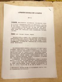 云梦秦简所见的商品交换与市场管理