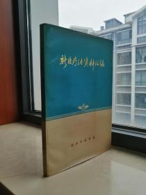 文革医疗系列丛书----《新医疗法资料汇编》-------虒人荣誉珍藏