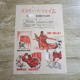文革画刊《全无敌》,8开