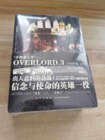 OVERLORD.3 王国好汉