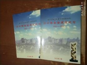 海淀区国土资源和房屋管理局二十年安全度汛纪念(1984--2003)邮票
