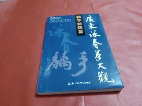 广东咏春拳大观--离手对练篇