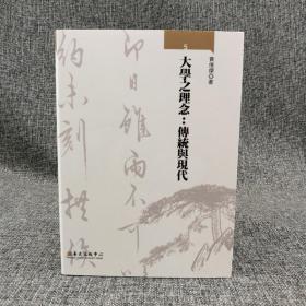 台大出版中心  黄俊杰《大学之理念:传统与现代》(布面精装)