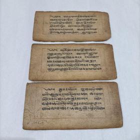 三张藏文经书