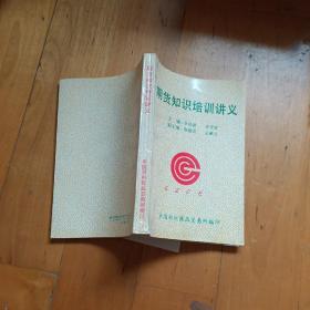 期货知识培训讲义  +   期货交易大辞典    张邦辉   中国物价  1994      2本合售