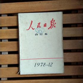 人民日报合订本1978年12月