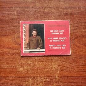 文革画片 1969年《我们的伟大领袖毛主席》越、缅、泰三种文字