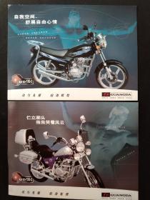 广大摩托车宣传页