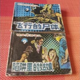 连环画:惊险侦探画丛-飞行的尸体,陷阱里的姑娘二本