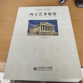 国家级双语示范课程教材:西方艺术鉴赏