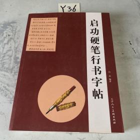 启功体钢笔字贴丛书:启功体《道德经》钢笔行书字帖