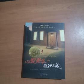 国际大奖小说——爱德华的奇妙之旅