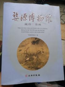 婺源博物馆藏珍·书画