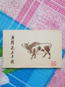 五十年代明信片:唐韩滉五牛图