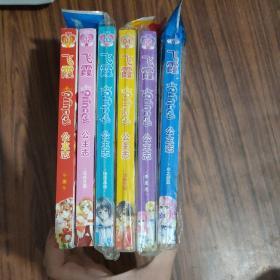飞霞·Princess公主志2009年(01,02,03上,04上,05上,06上)六册合售