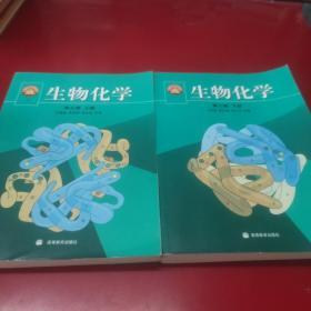 生物化学(上下册)