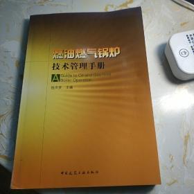 燃油燃气锅炉技术管理手册