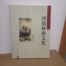 河南林业文化