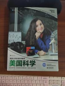 美国科学·物理科学·第五级(7-10岁)美国小学标准科学教材。有趣的实验,简单又明了地展示科学原理!(未拆封)