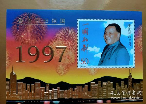 1997年香港回归纪念金箔小型张•带邮折封套
