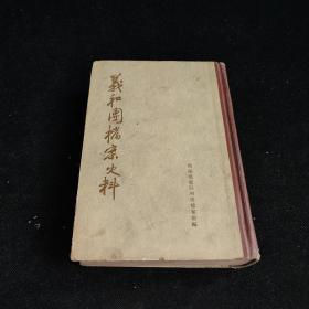 义和团档案史料 下