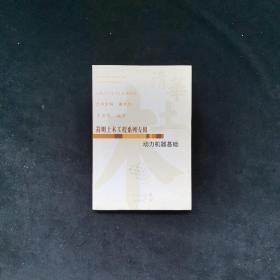 简明土木工程系列专辑:动力机器基础
