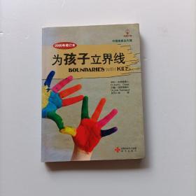 为孩子立界线  2009年增订本